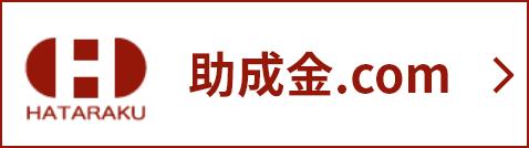 助成金.com