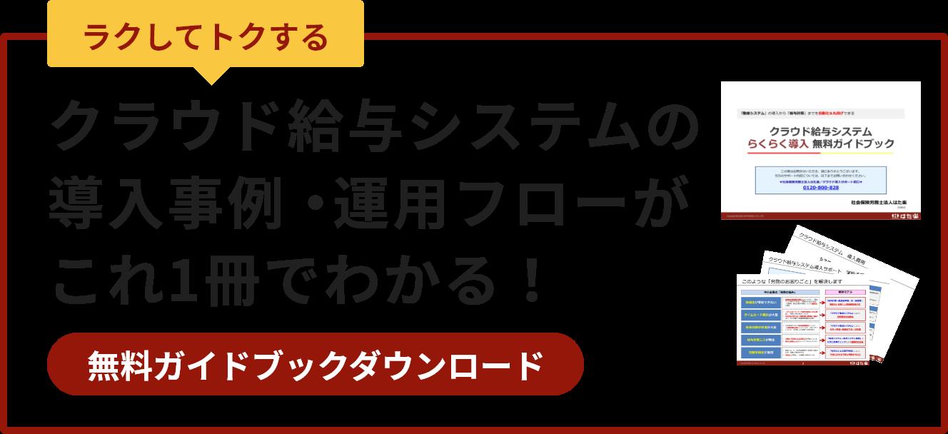 無料ガイドブックダウンロード