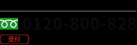 フリーダイヤル 0120-800-828