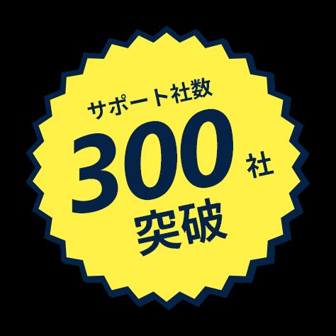 サポート社数300社突破